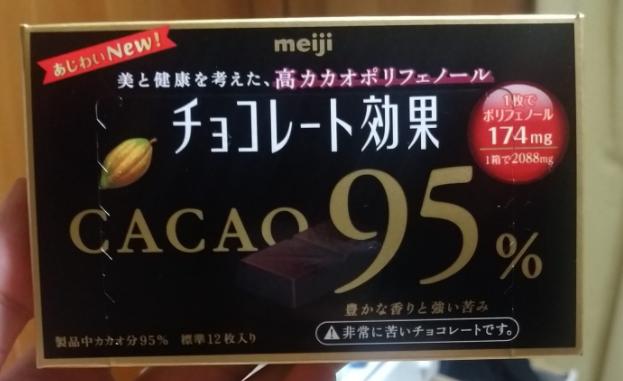 カカオ95%チョコレートは糖質制限のおやつに食べても大丈夫?