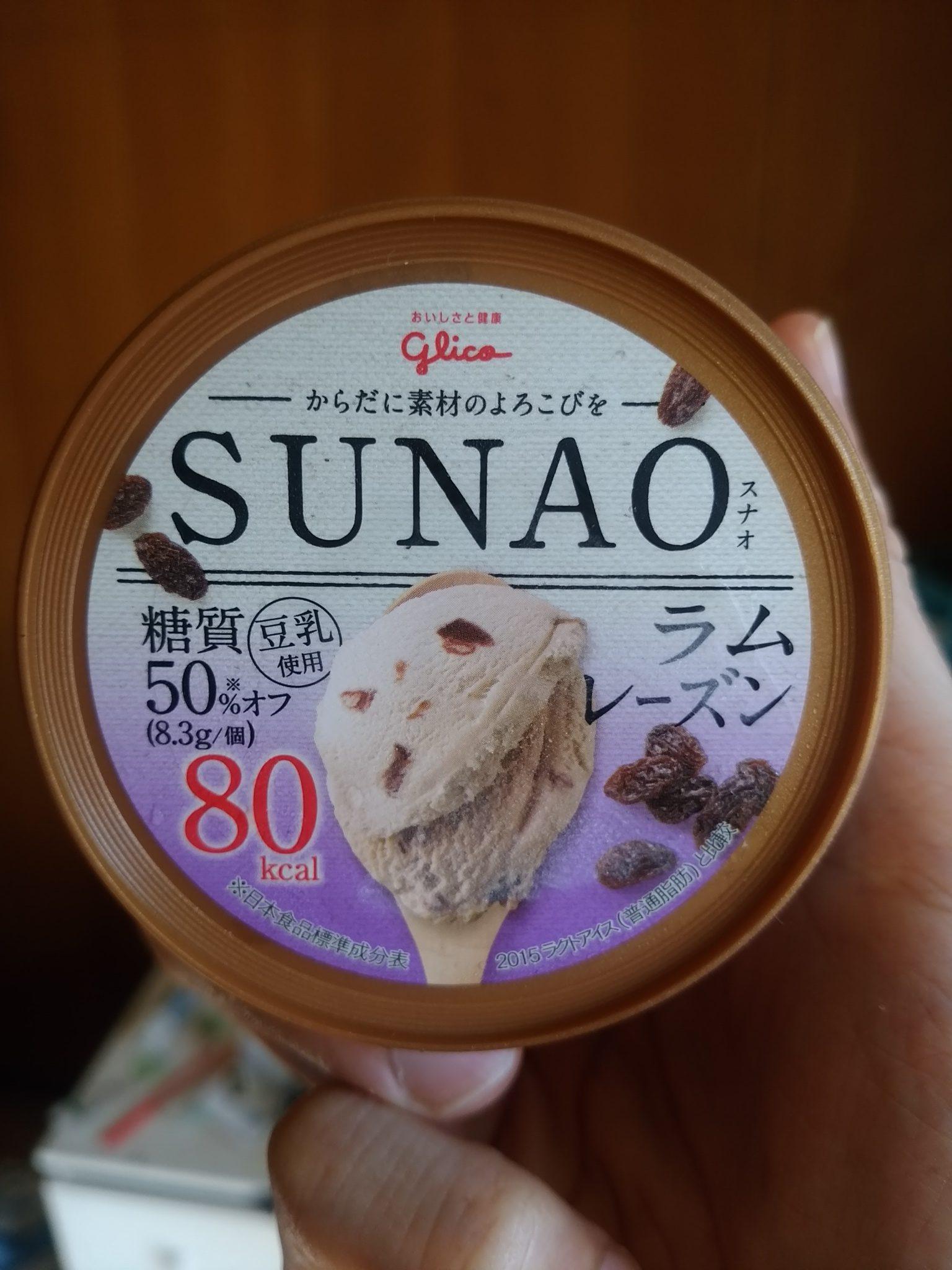 糖質制限用アイスとして認定されている「SUNAO」を買ってきた